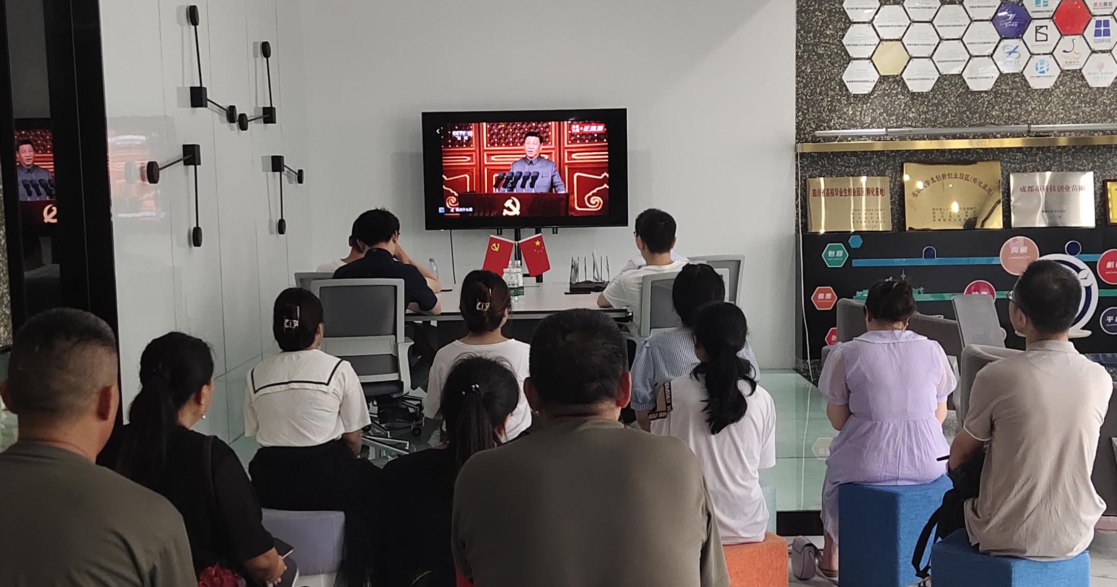 见田科技组织公司员工观看建党100周年庆祝大会